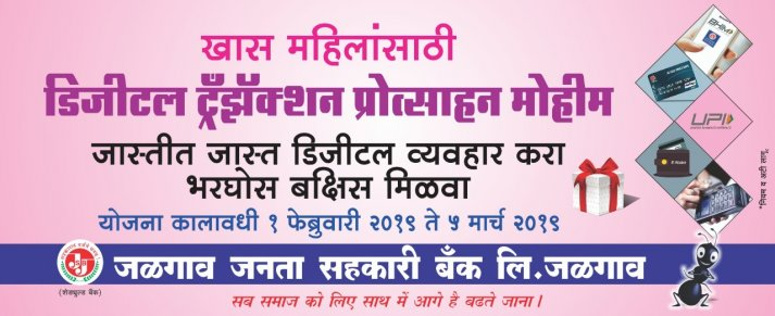 Digital Trnscation Scheme for Ladies